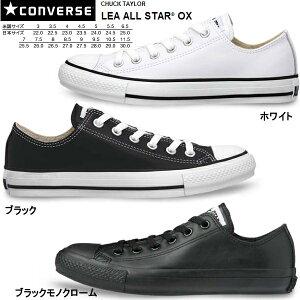 コンバース オールスター レザー ローカット CONVERSE LEA ALL STAR OX メンズ レディース スニーカー 黒 白 ○