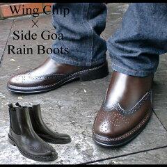 メンズ レインブーツ サイドゴア ブーツ 長靴 雨靴 boots長靴なんて気付かせない!? メンズ レ...