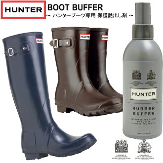 Boots Hunter long shoes private protection lustering agent HUNTER BOOT BUFFER HUA25465 125 ml Hunter boot buffer rubber shoes for protection lustering agent-rubber shoes for Kermit to