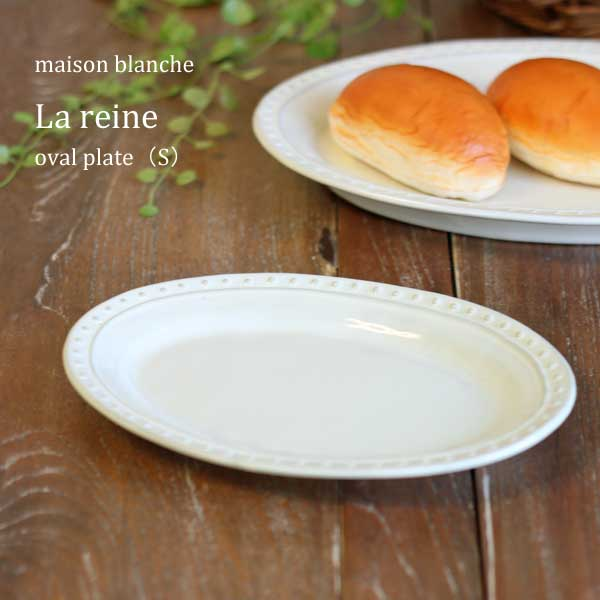 食器, 皿・プレート maison blanche() la reine (S)