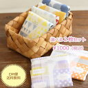 かや生地布巾7枚合わせ 選べる2枚セット【日本製 ふきん ギフト 布巾】【送料無料】