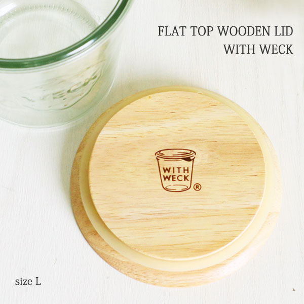 WITH WECK FLAT TOP WOODEN LID L 木製フタ(L)【WECK(ウェック) 木製蓋 ふた weck ガラス キャニスター パッキン付き】【北欧 ナチュラル おしゃれ カフェ 雑貨】