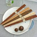 ナチュラルウッドお箸セット(鉄刀木 桃 桑 檜 紅紫檀の5本セット)【箸 はし …