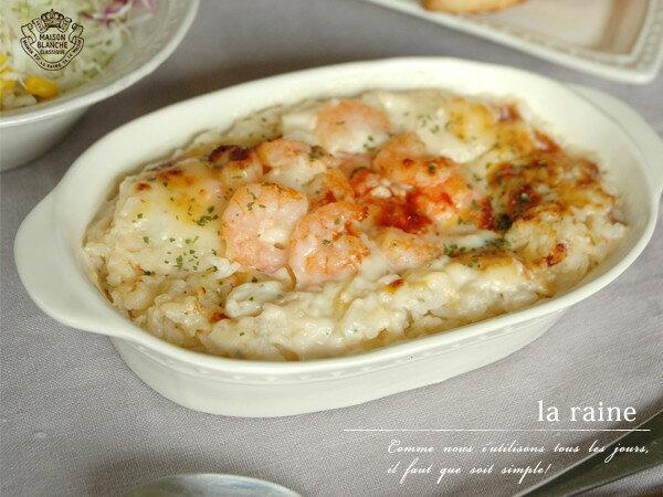 食器, グラタン皿 maison blanche() la reine