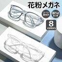 一部即納 メガネ 花粉 メガネ めがね  保護メガネ  眼鏡
