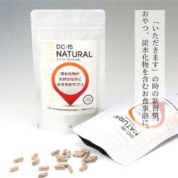 【送料無料】炭水化物が好きな人のための納豆菌のみを使用したダイエットサプリDC-15ナチュラル(180粒・約1か月分)便秘肌荒れ検査結果が気になる方に