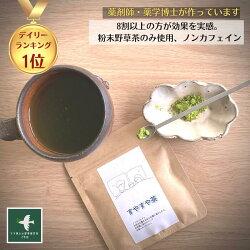 【送料無料】すやすや茶(10g)睡眠リラックスGABA美味しいノンカフェイン妊婦赤ちゃん幼児プレゼント
