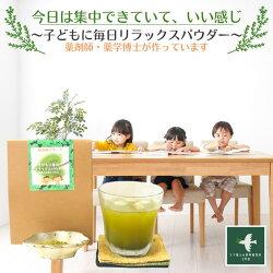 【送料無料】天然素材100%子どもに毎日リラックスパウダー(30g)栄養補給粉末茶葉酸腸活便秘イライラ夜更かし肌荒れ解消