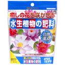 【2個までネコポス】水生植物の肥料 120g【自然素材】【安心】【天然腐植】【花ごころ】