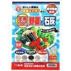 天然100%野菜の石灰 3kg【酸度調整】【連作障害】【東商】