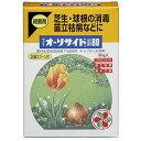 オーソサイド水和剤80 50g【殺菌剤】【芝生】【球根】【住友化学園芸】