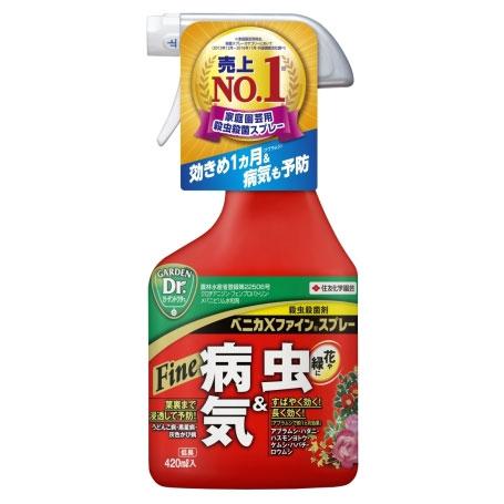 ベニカXファインスプレー 420ml【殺虫殺菌剤】【オールマイティ】【アブラムシ】【住友化学園芸】