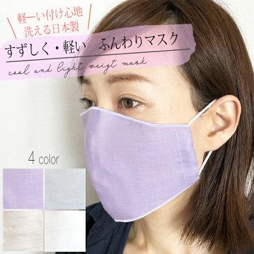 涼しい 夏用 夏対策 日本製 冷感 マスク 洗える 在庫あり 布マスク おしゃれ 大人 3D 立体 綿 コットン 生地 花粉 対策 個包装 子供 大人用 ガーゼ メール便送料無料