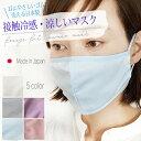夏用マスク 日本製 接触冷感 抗菌  冷感 涼しい 夏対策 日本製 洗える 在庫あり 布マスク おしゃれ 大人 3D 立体 生地 花粉 対策 個包装 子供 大人用 ガーゼ