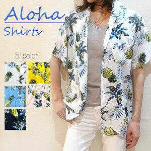 アロハシャツ パイン メンズ レディース ユニセックス おしゃれ カジュアル 夏 海 リゾート 大きいサイズ 旅行 イエロー オフ ネイビー ボタニカル 女性M・Lサイズ 男性S・Mサイズ XL 修学旅行 柄シャツ トップス 花柄 かわいい