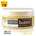 【あす楽】クシオ バターブレンド ミルク&ハニー226g /ボディクリ...