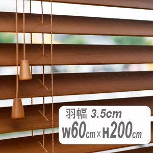 ウッドブラインド 羽幅3.5cm幅60cm高さ200cm 楽天最安値挑戦中  低価格でも高品質な木製ブラインドです