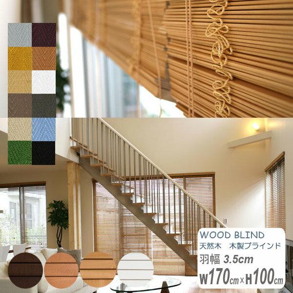 ウッドブラインド 羽幅3.5cm幅170cm高さ100cm 楽天最安値挑戦中  低価格でも高品質な木製ブラインドです