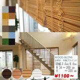 ウッドブラインド 低価格でも高品質な木製ブラインドです 楽天最安値挑戦中! オーダーサイズ 既製サイズ  ブラインドカーテン