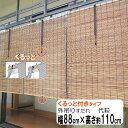 外吊りすだれ 大萩(だいはぎ)中 くるっと(高さ調整・収納機能)付きタイプ 幅88cm×高さ約110cm  HAYATON