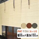 防炎 軽量PVCすだれ 外吊りつよし 大 幅88cm×高さ約160cm くるっと(高さ調整・収納機能)付き HAYATON