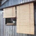 燻し竹スクリーン RC-1205 幅88cm高さ約180cm 室内室外兼用 燻製竹 スモークドバンブー HAYATON ロールアップ すだれ 竹ロールスクリーン 2