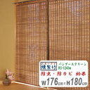 燻製竹 スモークドバンブースクリーン RC-1240w 幅176cm高さ180cm  HAYATON ロールアップ すだれ 竹ロールスクリーン 1