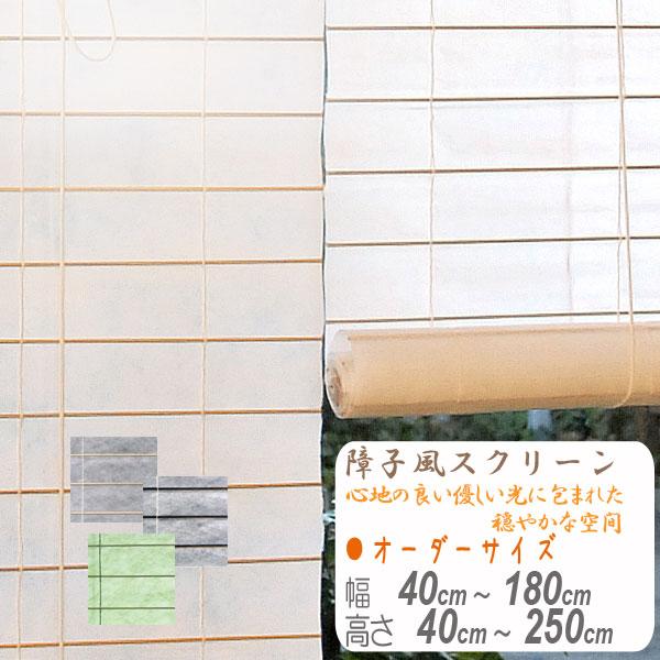 障子風スクリーン オーダーサイズ 送料無料 幅40〜180cm 高さ40〜250cm ロールアップ すだれ 和室に最適 障子風ロールスクリーン 和風 アジアン 障子風ロールスクリーン 和室