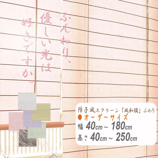 障子風スクリーン風和璃(ふわり) オーダーサイズ 送料無料 幅40〜180cm 高さ40〜250cm ロールアップ すだれ 和風 アジアン 障子風ロールスクリーン 和室