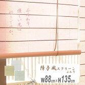 障子風スクリーン風和璃(ふわり) 幅88×高さ135(cm)  HAYATON ロールアップ すだれ 障子風スクリーン