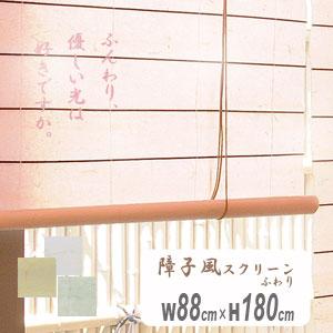 障子風スクリーン風和璃(ふわり) 幅88×高さ180(cm)  HAYATON ロールアップ すだれ 障子風スクリーン
