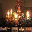 遊び心満点のカラフルなシャンデリア♪カラフル6灯シャンデリアchandelier 6lamps