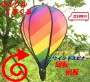 レインボウウインドスピナー気球風車