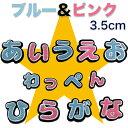 【定型郵便送料100円】刺繍35mm ひらがな ワッペン あ〜た行