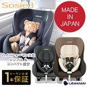 【送料無料】 リーマン チャイルドシート ソシエ 3 新生児 日本製 【メーカー直販】