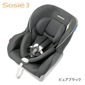 【送料無料】リーマンチャイルドシートソシエ3新生児日本製【メーカー直販】