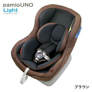 リーマンチャイルドシート新生児パミオウーノライト日本製
