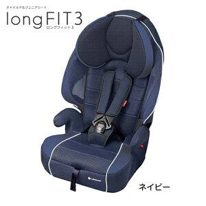 リーマンジュニアシートチャイルドシート1歳から11際まで使えるロングフィット3安全性「優」