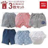 【おまかせ福袋】日本製 トレーニングパンツ 3枚セット