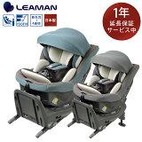 【メーカー直販】【延長保証付き】 ラクール ISOFIX Big-E 【日本製】回転式 チャイルドシート 新生児から4歳 新基準 R129 i-Size Eマークあり リーマン