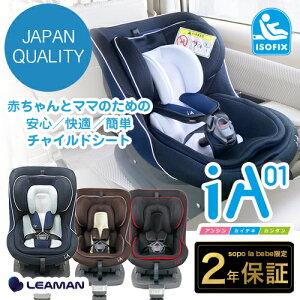 リーマンISOFIXチャイルドシート新生児iA01