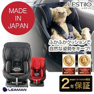 リーマンチャイルドシート新生児レスティロ日本製安全性「優・良」
