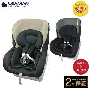 リーマン チャイルドシート ネディLuLu 新生児 日本製 メーカー直販 国内製 ベビーシート Neddy 0〜4歳 メーカー保証2年 カーシート 1歳 2歳