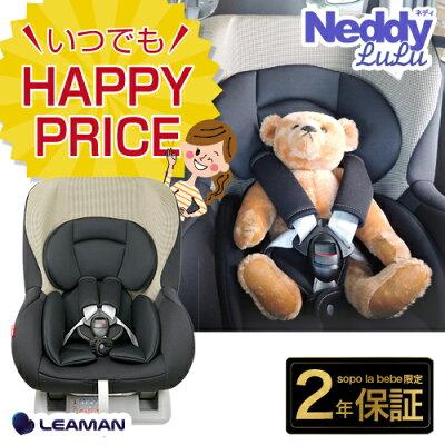 リーマンチャイルドシート新生児ネディLulu日本製