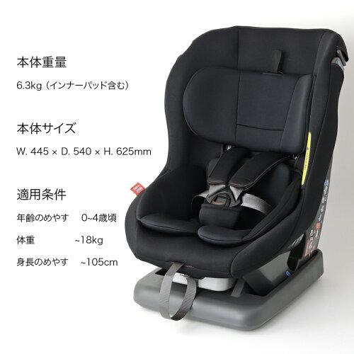 【送料無料】ネディアップブラックxブラックリーマンチャイルドシート新生児日本製【メーカー直販】