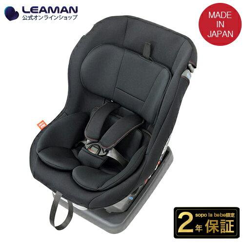 リーマンチャイルドシート新生児ネディアップブラックxブラック日本製安全性「優・良」