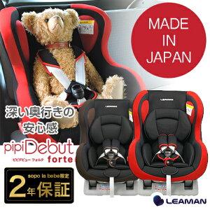 リーマンチャイルドシート新生児ピピデビュー日本製