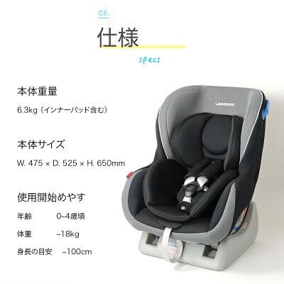 リーマンチャイルドシートソシエプラス3新生児日本製メーカー直販送料無料国内製ベビーシートSosiePlus30〜4歳メーカー保証2年カーシート