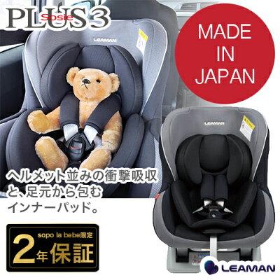 『送料無料』『日本製』リーマンチャイルドシートソシエプラス3『新生児対応』【メーカー公式1年保証】