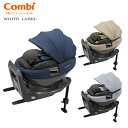[Combi] ホワイトレーベル THE S ISOFIX エッグショック ZB-690 | コンビ チャイルドシート 回転式 回転 新生児 4歳 お出かけ おでかけ